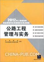 公路工程管理与实务(2012年二级建造师执业资格考试真题精析与考点精练)