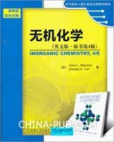 无机化学(英文版.原书第四版)