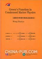 凝聚态物理的格林函数理论