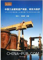中国工业建筑遗产调查、研究与保护:2010年中国首届工业建筑遗产学术研讨会论文集