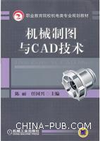 职业教育院校机电类专业规划教材-机械制图与CAD技术