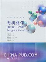 无机化学(第2版)(下册)