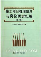 施工项目管理制度与岗位职责汇编(第2版)