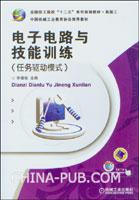 电子电路与技能训练(任务驱动模式)