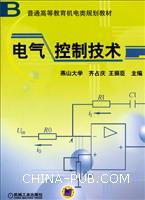 普通高等教育机电类规划教材-电气控制技术