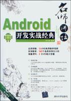 名师讲坛Android开发实战经典