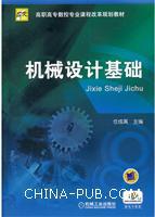 机械设计基础(高职高专数控专业课程改革规划教材)