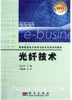 光纤技术(高等院校电子科学与技术专业系列教材)