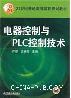 电器控制与PLC控制技术
