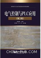 电气控制与PLC应用(第2版新编电气与电子信息类本科规划教材)