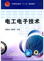 电工电子技术(附光盘中等职业教育十一五规划教材)