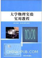 大学物理实验实用教程