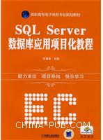 SQLSERVER数据库应用项目化教程-高职高专电子商务专业规划教材