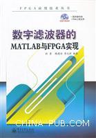 FPGA应用技术丛书-数字滤波器的MATLAB与FPGA实现(含CD光盘1张)