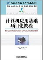 """21世纪高等职业教育计算机技术规划教材-计算机应用基础项目化教程(首批示范性高等职业院校建设成果)(工业和信息化高职高专""""十二五""""规划教材立项项目)"""