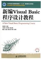 """21世纪高等学校计算机规划教材高校系列-新编VisualBasic程序设计教程(工业和信息化普通高等教育""""十二五""""规划教材立项项目)"""