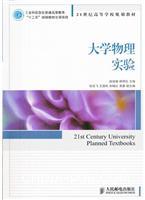 """21世纪高等学校规划教材-大学物理实验(工业和信息化普通高等教育""""十二五""""规划教材立项项目)"""
