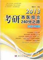 2013考研西医综合240分之路跨越考纲篇
