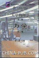 大学物理学 第一册:力学(第二版)