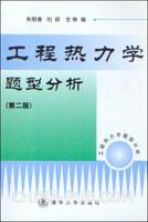 工程热力学题型分析(第二版)