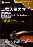 工程矢量力学(动力学)(原书第3版)
