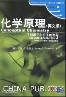 化学原理:了解原子和分子的世界(英文影印版)
