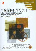 工程材料科学与设计(原书第2版)