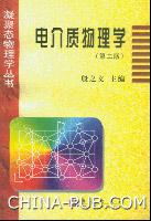 电介质物理学(第二版)