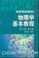 物理学基本教程(第二版).(第三册)
