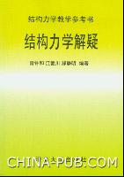 结构力学解疑(结构力学教学参考书)