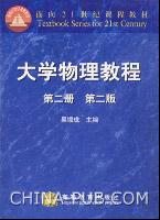 大学物理教程:第二册(第二版)