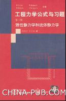 工程力学公式与习题:第2册.弹性静力学和流体静力学