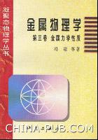 金属物理学 第三卷:金属力学性质