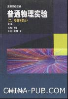 普通物理实验(二):电磁学部分(第三版)