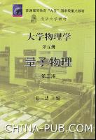 大学物理学.第五册:量子物理(第二版)