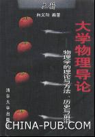 大学物理导论--物理学的理论与方法、历史与前沿(上册)