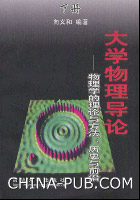 大学物理导论--物理学的理论与方法、历史与前沿(下册)