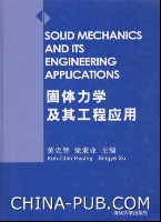 固体力学及其工程应用