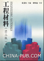 工程材料(第三版)