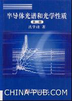 半导体光谱和光学性质(第二版)[按需印刷]