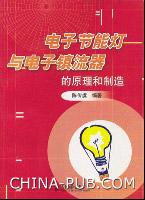 电子节能灯与电子镇流器的原理和制造[按需印刷]