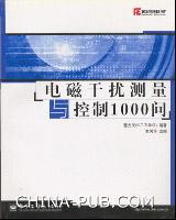 电磁干扰测量与控制1000问