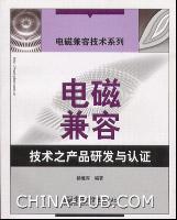 电磁兼容技术之产品研发与认证[按需印刷]