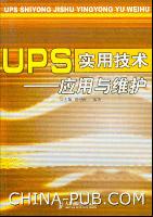 UPS实用技术――应用与维护[按需印刷]