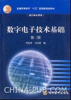 数字电子技术基础(第二版)