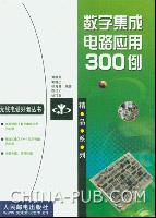 数字集成电路应用300例[按需印刷]