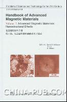 先进磁性材料手册第1卷:先进磁性材料的纳米尺寸效应(英文影印版)