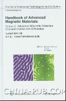 先进磁性材料手册第2卷:先进磁性材料的模拟和检测(英文影印版)