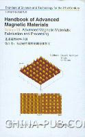 先进磁性材料手册第3卷:先进磁性材料的制作和加工(英文影印版)