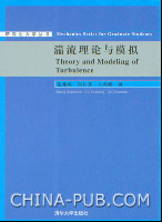 湍流理论与模拟